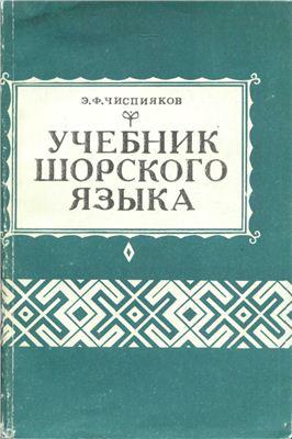 podręcznik języka szorskiego