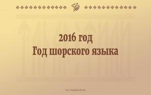 rok języka szorskiego