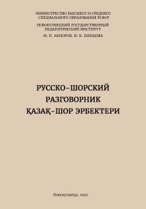 rozmówki rosyjsko-szorskie