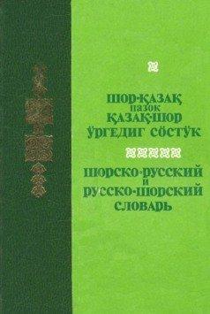 Słownik rosyjsko-szorski i szorsko-rosyjski