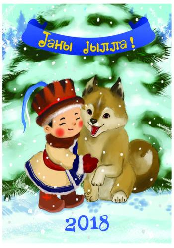 ałtajskie życzenia noworoczne